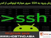 آموزش ورود به SSH  سرور مجازی لینوکس از اندروید