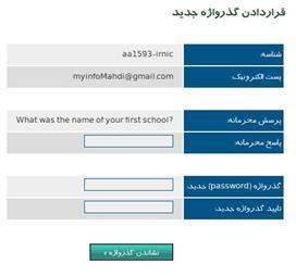 آموزش ثبت نام در nic.ir